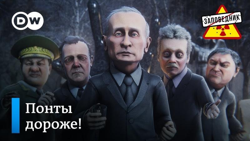 Хороним русский спорт Троянский конь для Зеленского Барабан правосудия Заповедник выпуск 102