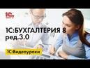 Как подключить сервис 1СДиректБанк по логину и паролю в 1СБухгалтерии 8