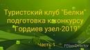 Подготовка к Гордиев узел 2019 Ч 1