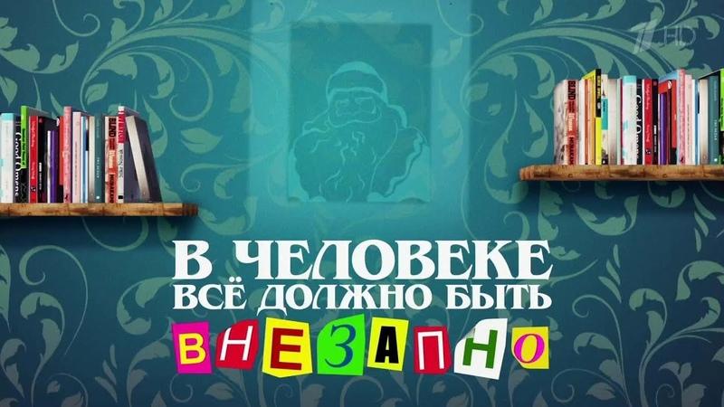 Вечерний Ургант В человеке все должно быть внезапно С Безруков и М Александрова 24 12 2015