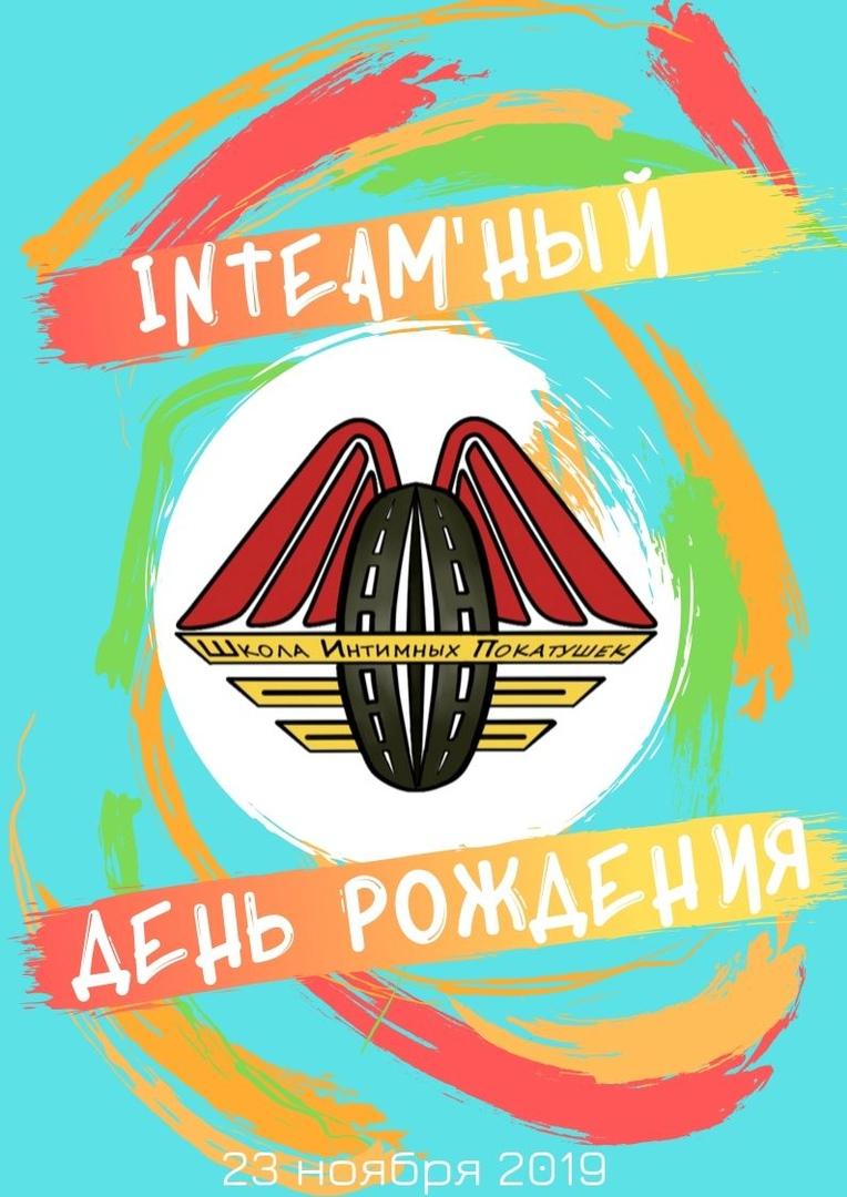 Афиша Воронеж InTeam'ный День рождения