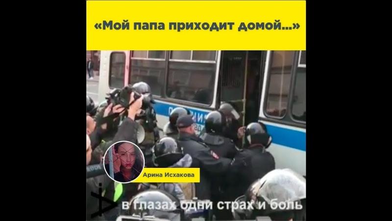 16 летняя Арина Исхакова из Башкирии Мой папа приходит домой…