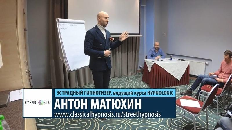 Гипноз начинается с амнезии. Стадии гипноза (доверие, каталепсия, амнезия) | Обучение гипнозу