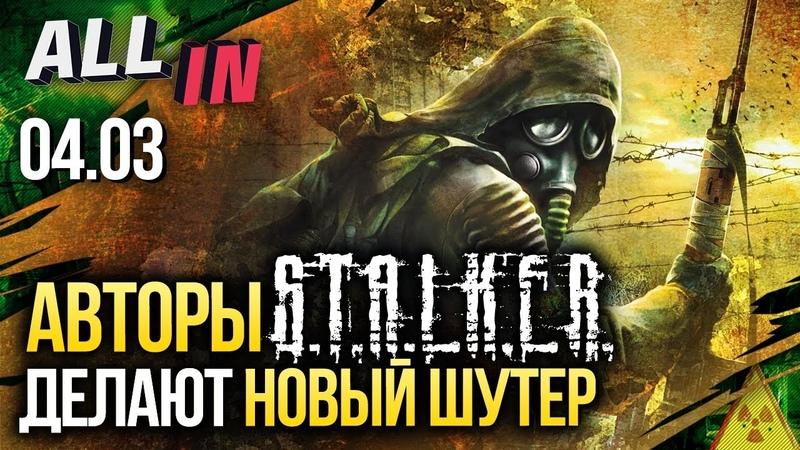 Авторы STALKER делают новый шутер анонс русского beat'em up про деревенщину Новости ALL IN от 4 03