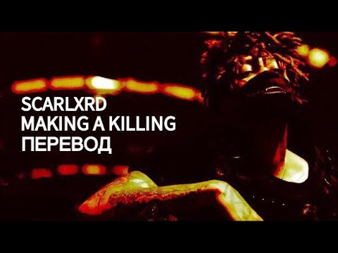 SCARLXRD MAKING A KILLING ПЕРЕВОД