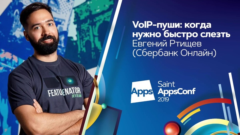 VoIP пуши когда нужно быстро слезть Евгений Ртищев Сбербанк Онлайн