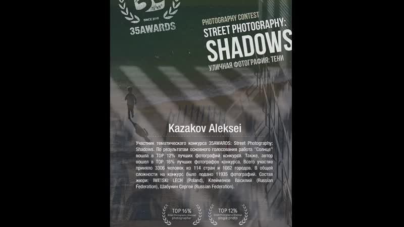 7 награда Street Photography Shadows