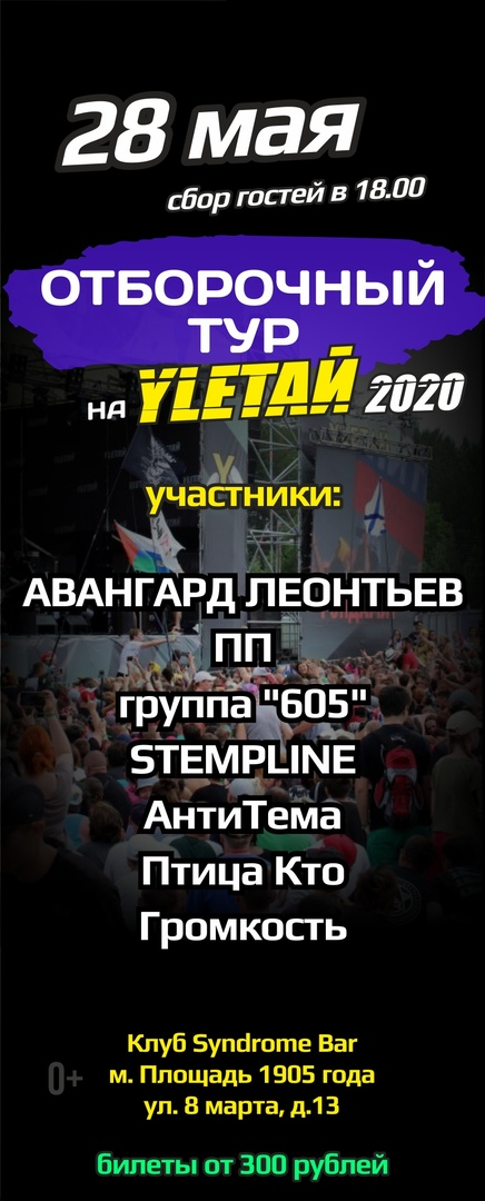 Афиша Екатеринбург Отборочный тур на YLETAЙ № 1 / 28.05.20