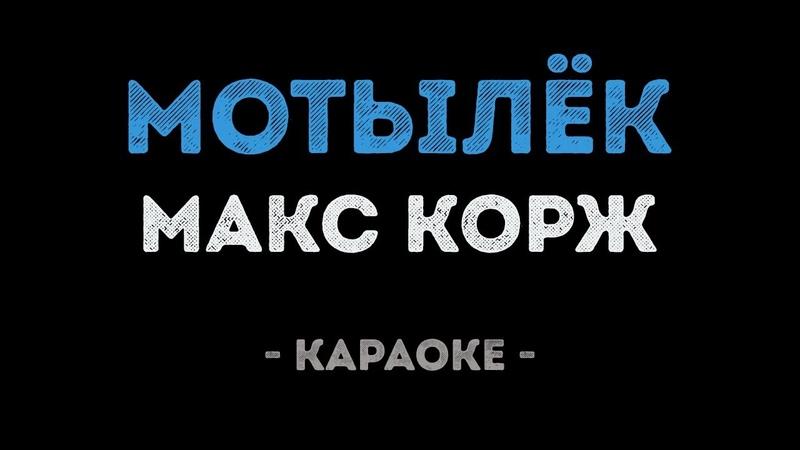 Макс Корж Мотылёк Караоке