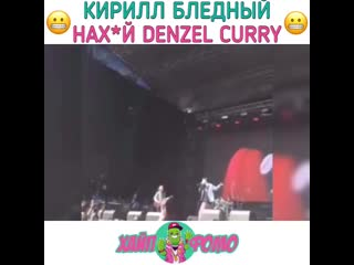 ПОШЛАЯ МОЛЛИ VS DENZEL CURRY