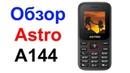 Обзор мобильного телефона Astro A144