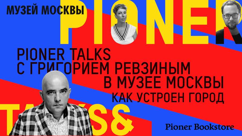 Pioner Talks с Григорием Ревзиным устройство города мегаполисы будущего и распознавание лиц