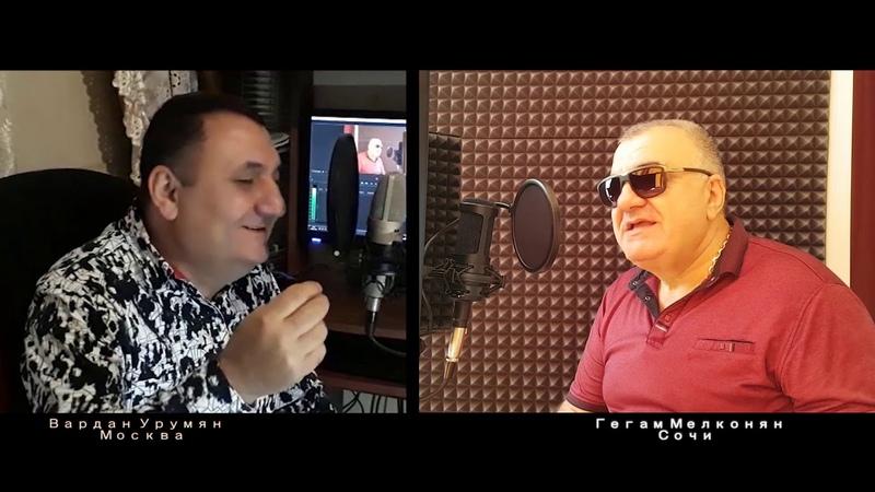 Vardan UrumyanGegham Melqonyan/chka qez nman/cover Alen Safaryan/
