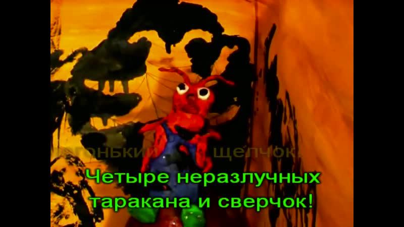 Владимир Макаров Четыре таракана и сверчок