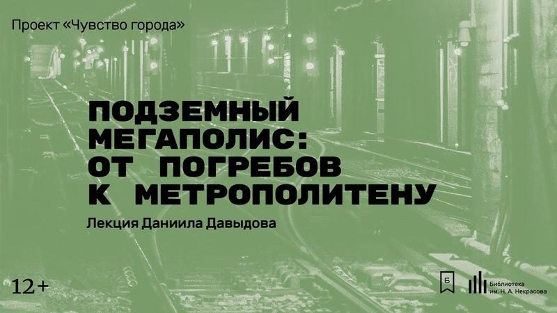 Подземный мегаполис от погребов к метрополитену Лекция Даниила Давыдова