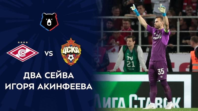 Два сейва Игоря Акинфеева в матче со Спартаком РПЛ 2019 20