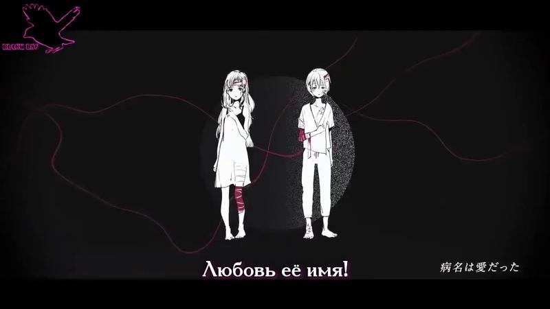 96Neko x Amatsuki Byoumei Wa Ai Datta рус караоке от BSG rus karaoke from BSG