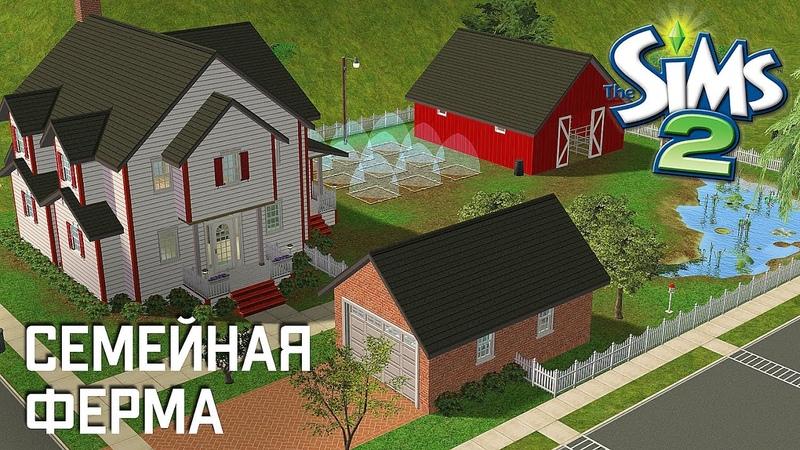 Строительство Симс 2 Большая семейная ферма The Sims 2 Speed Build No CC