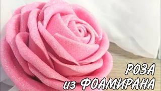 Цветы из фоамирана своими руками | Роза из глиттерного фоамирана
