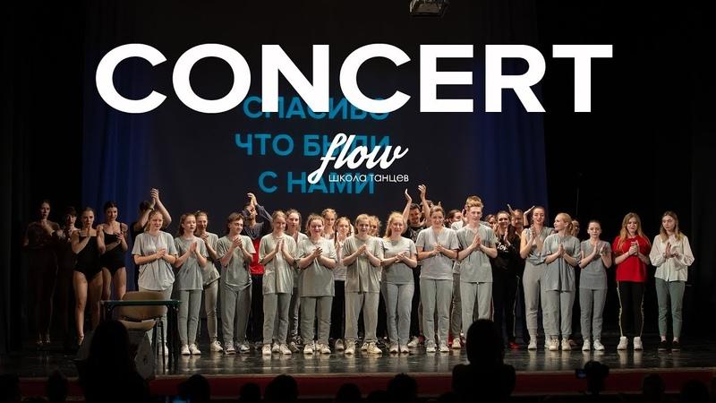 Concert Flow dance school