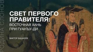 Свет первого правителя: Восточная Хань при Гуанъу-ди. Виктор Башкеев. Родина слонов №285