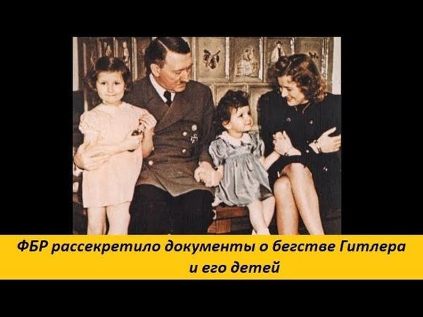 ФБР рассекретило документы о бегстве Гитлера и его детей № 1329