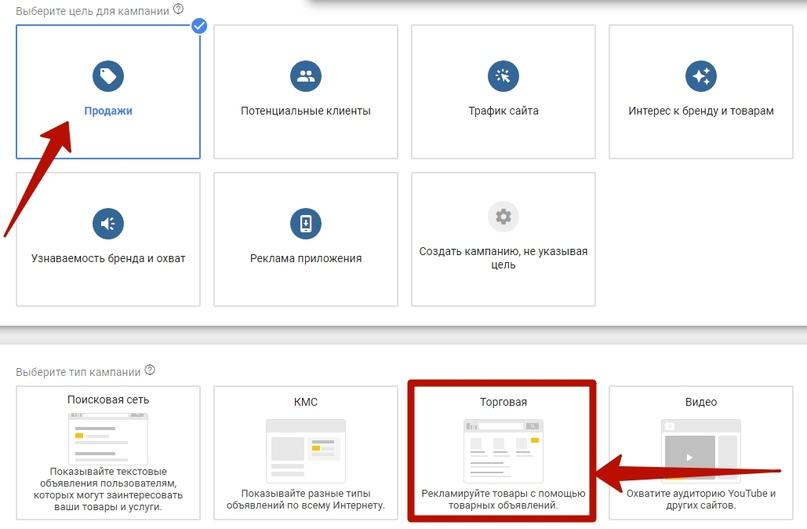 Всё про Google Merchant Center и торговые кампании Google: практическое руководство, изображение №18