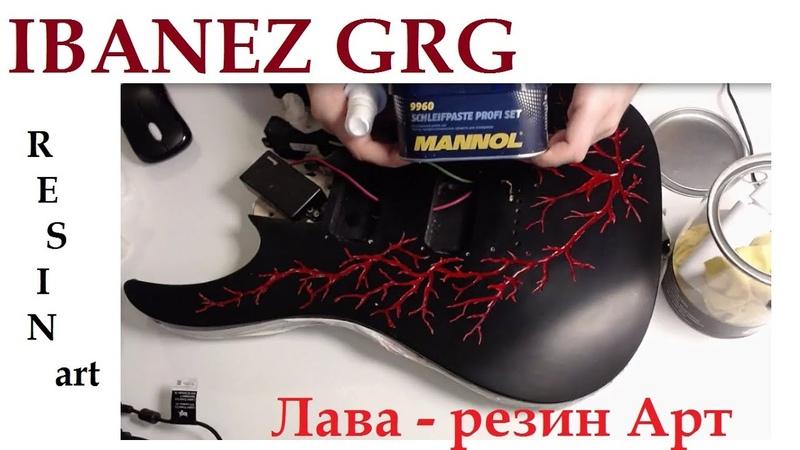 Ibanez GRG-121 тюнинг - Резин-Арт Расплавленная Лава