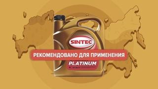 Обзор моторного масла Sintec Platinum 5w40