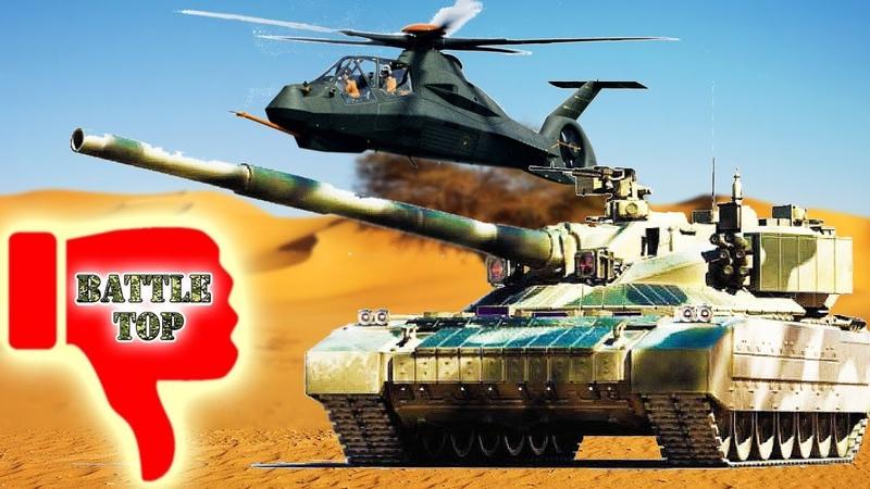 ТОП 5 Самые ПРОВАЛЬНЫЕ ВОЕННЫЕ ПРОЕКТЫ ✪ Т-64 Булат; Т-95 Чёрный Орёл; RAH-66 Comanche