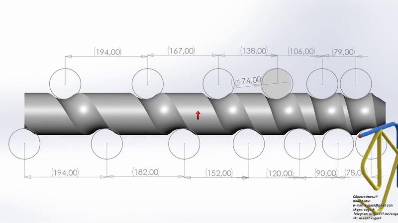 Шнек для перемещения цилиндрической тары. SolidWorks