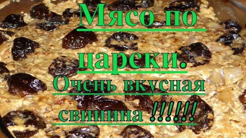 Мясо по Царски Очень вкусная свинина по царски в духовке в ореховом соусе черносливом рецепт