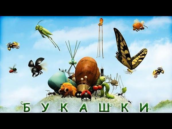 Minuscule букашки Сезон 1 часть 1 1 20 серии