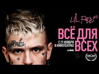 Lil Peep: всё для всех  трейлер с субтитрами  с 21 ноября в кино