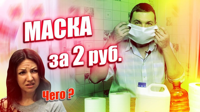 Медицинская маска и антисептик своими руками в домашних условиях. Не переплачивай! | Антикоммерс