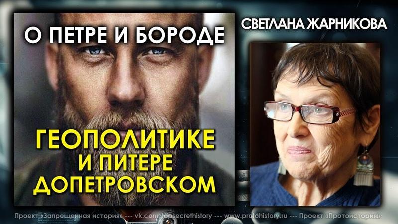 Светлана Жарникова О Петре и бороде, чуди, геополитике и допетровском Питере ProtoHistory