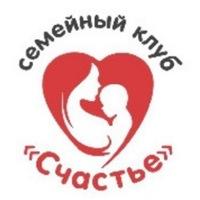 """Логотип Семейный клуб """"Счастье"""""""