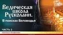 Ведическая школа Русколани. В поисках Беловодья. Светлана Алафинова. Часть 2