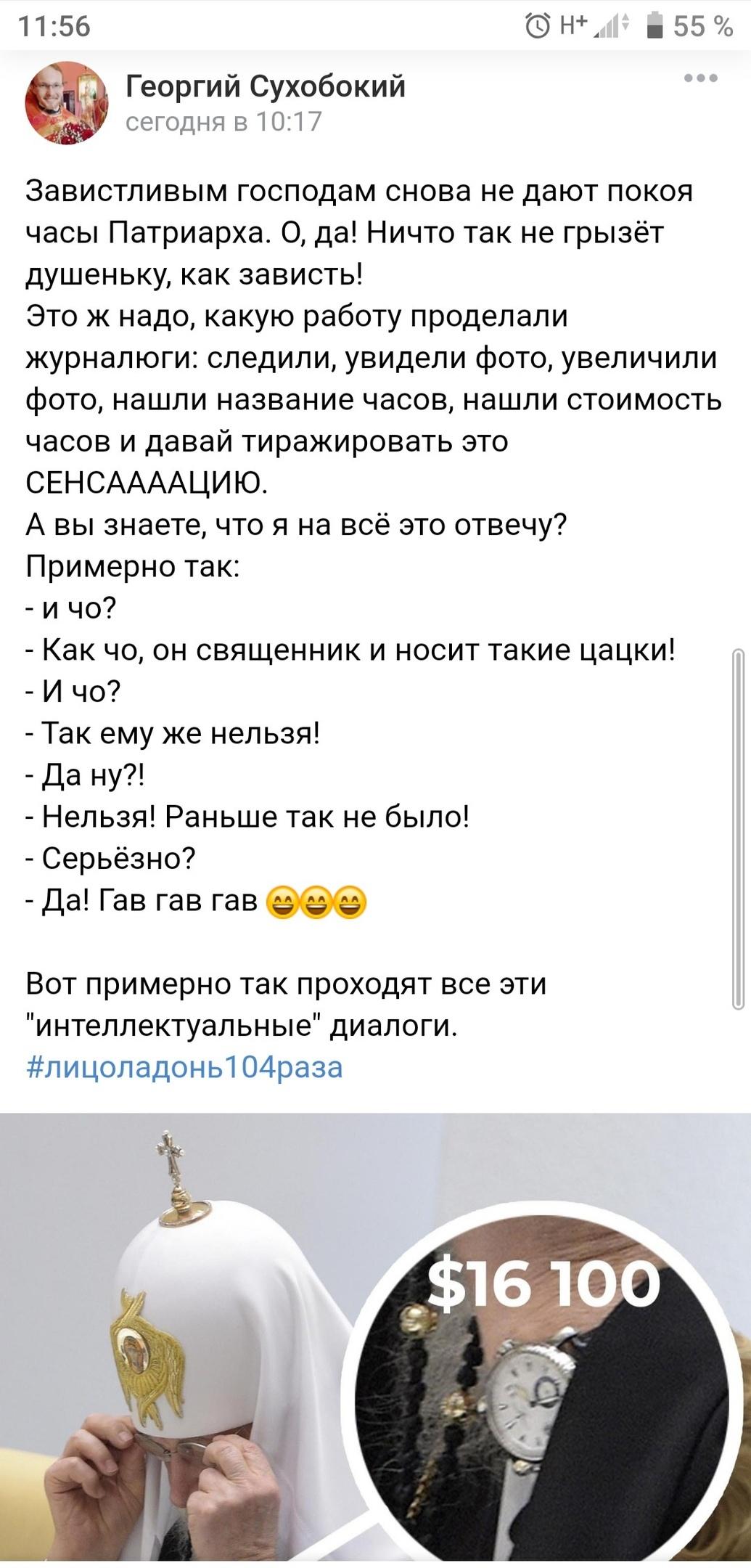 """Батюшка из Димитровграда раскритиковал СМИ и """"завистников"""" патриарха"""