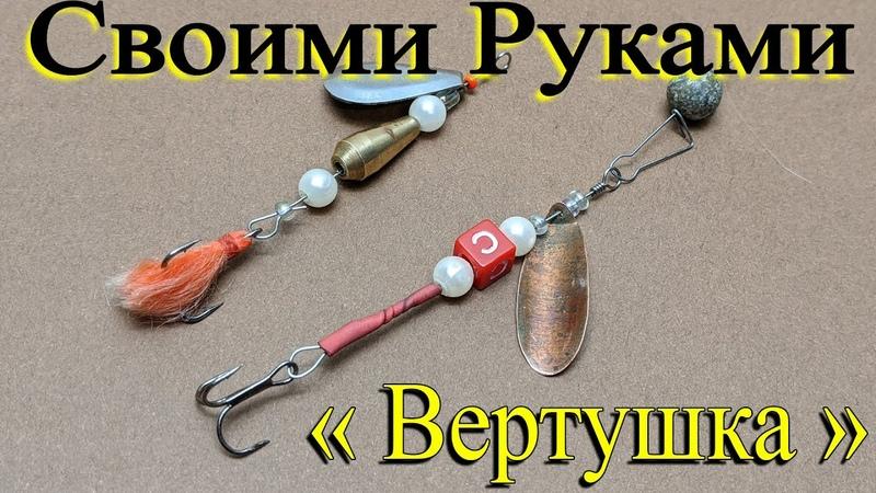 Уловистая Блесна ВЕРТУШКА своими руками за 10 минут Окунь Щука
