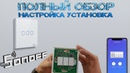 Умный сенсорный Wi-Fi выключатель Sonoff с Алиэкспресс Полный Обзор Настройка Установка