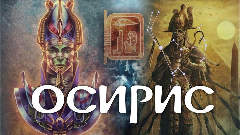 Осирис - Бог загробного мира. Часть 1 (Христианство до Христа)