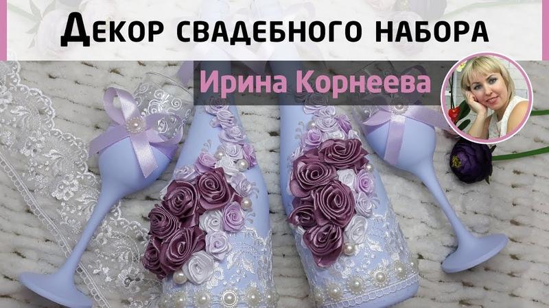 Романтичный свадебный набор. Роспись и декор розами из атласных лент. Мастер класс Ирины Корнеевой