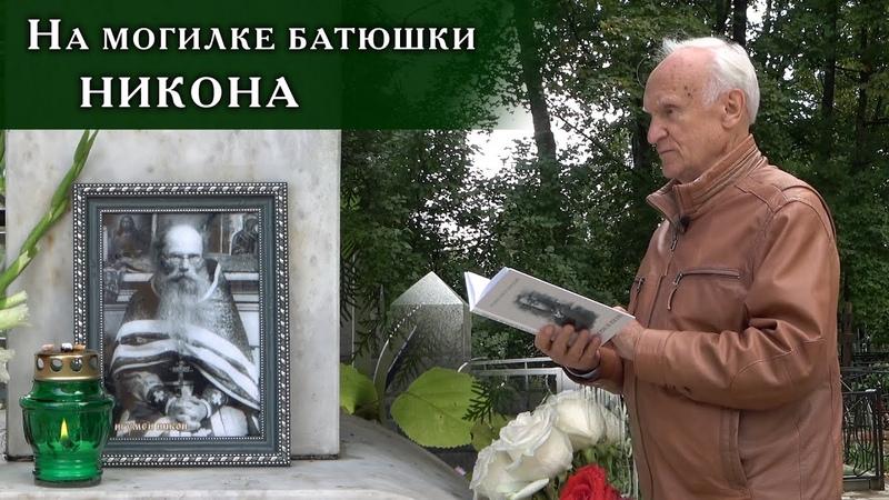 На могилке батюшки Никона