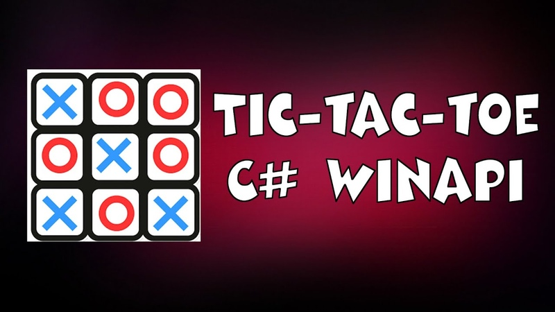 КРЕСТИКИ НОЛИКИ НА C WINDOWS FORMS APPLICATION TIC TAC TOE C WINFORMS