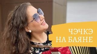 Чэчкэ очень красиво спела песню Салавата Фатхетдинова