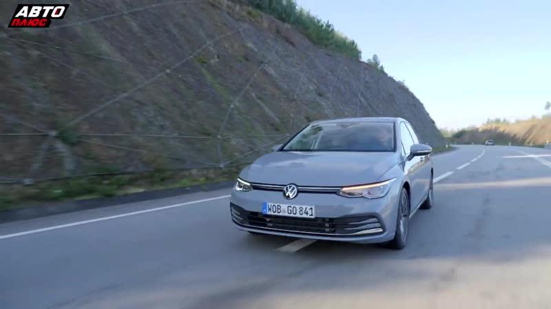 Таких больше не будет Volkswagen Golf 8 Наши тесты