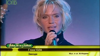 Глюк'oZa (Глюкоза) «Звезда» | Новые песни о главном, осень 2006 года