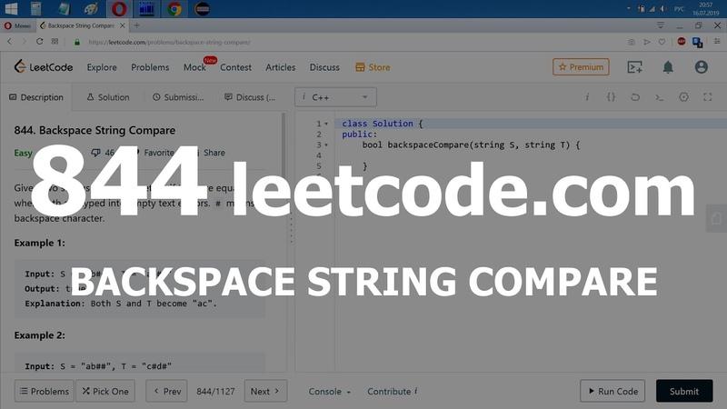 Разбор задачи 844 leetcode.com Backspace String Compare. Решение на C