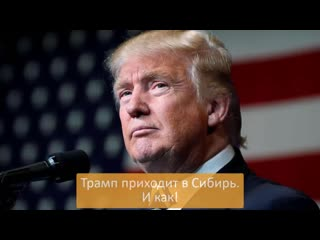 МРАЗОТНАЯ ВЛАСТЬ - Трамп приходит в Сибирь. И как